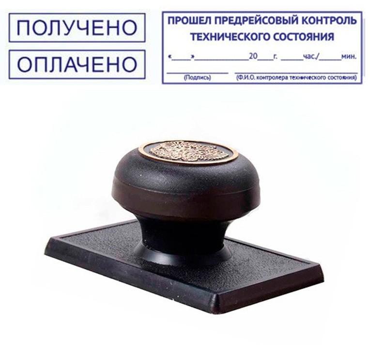 Штамп-ручной