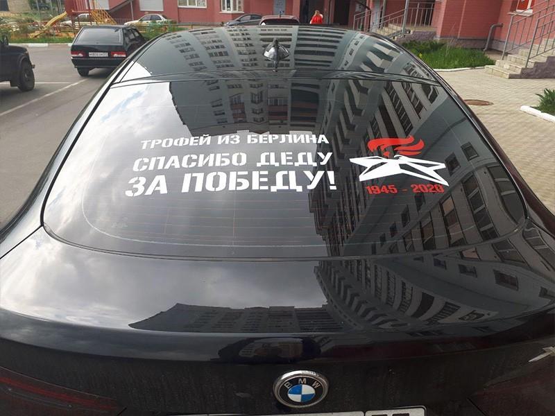 Наклейка-на автомобиль